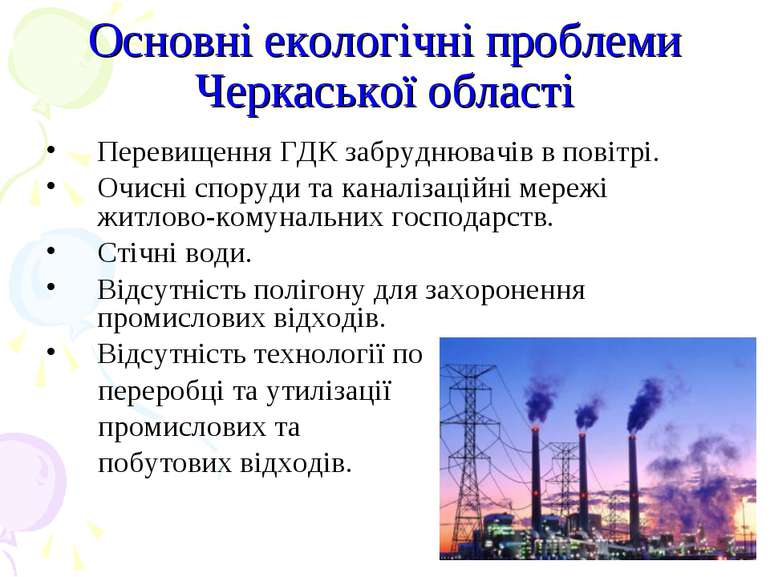 Основні екологічні проблеми Черкаської області Перевищення ГДК забруднювачів ...