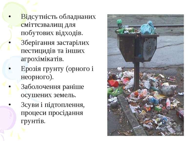 Відсутність обладнаних сміттєзвалищ для побутових відходів. Зберігання застар...