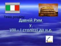 Давній Рим у VІІІ – І столітті до н.е. Тема розділу:
