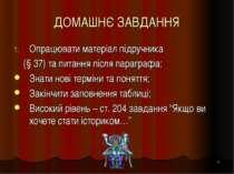 ДОМАШНЄ ЗАВДАННЯ Опрацювати матеріал підручника (§ 37) та питання після параг...