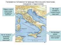 Географічне положення та природа Апеннінського півострова; (працюємо з підруч...