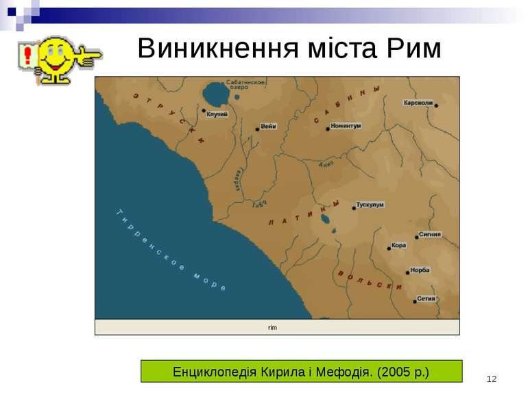 Виникнення міста Рим Енциклопедія Кирила і Мефодія. (2005 р.)