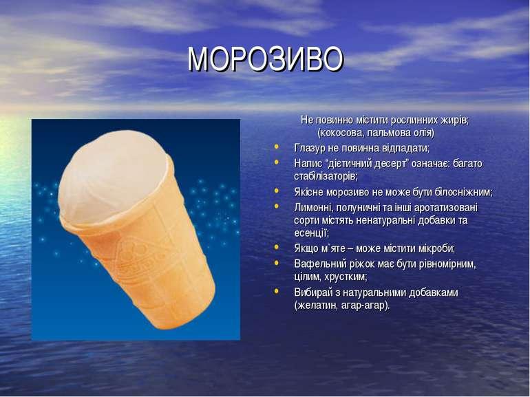 МОРОЗИВО Не повинно містити рослинних жирів; (кокосова, пальмова олія) Глазур...