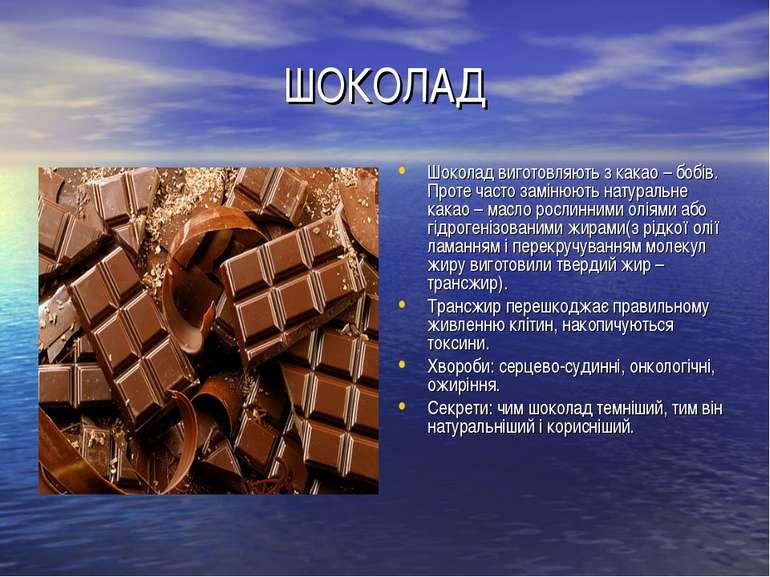 ШОКОЛАД Шоколад виготовляють з какао – бобів. Проте часто замінюють натуральн...
