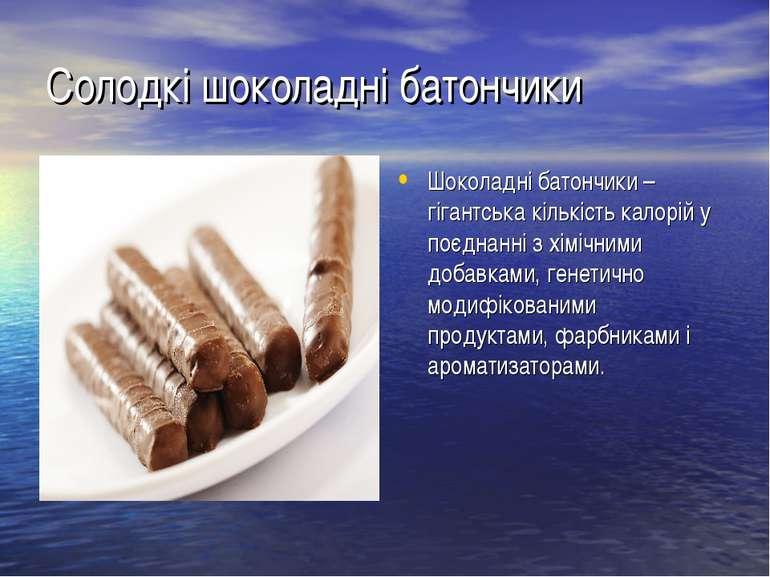 Солодкі шоколадні батончики Шоколадні батончики – гігантська кількість калорі...