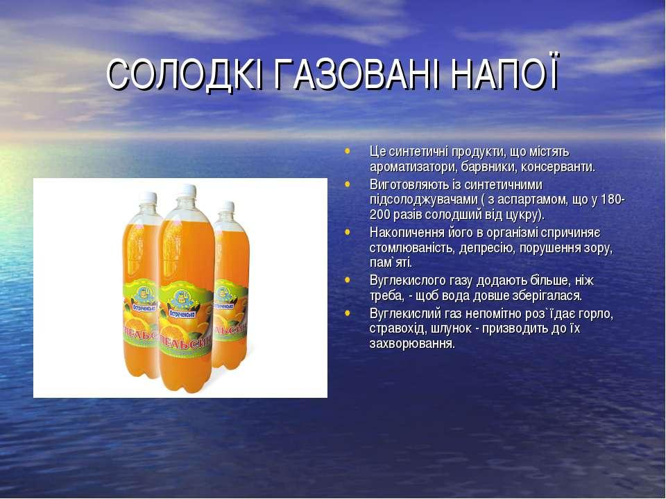 СОЛОДКІ ГАЗОВАНІ НАПОЇ Це синтетичні продукти, що містять ароматизатори, барв...