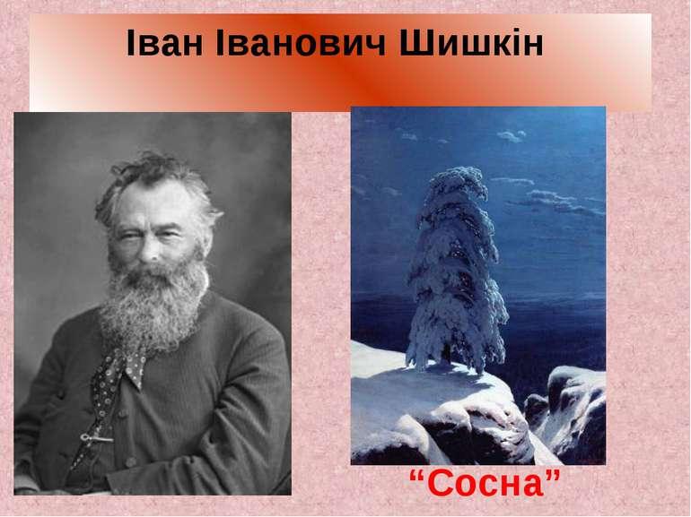 """Іван Іванович Шишкін """"Сосна"""""""