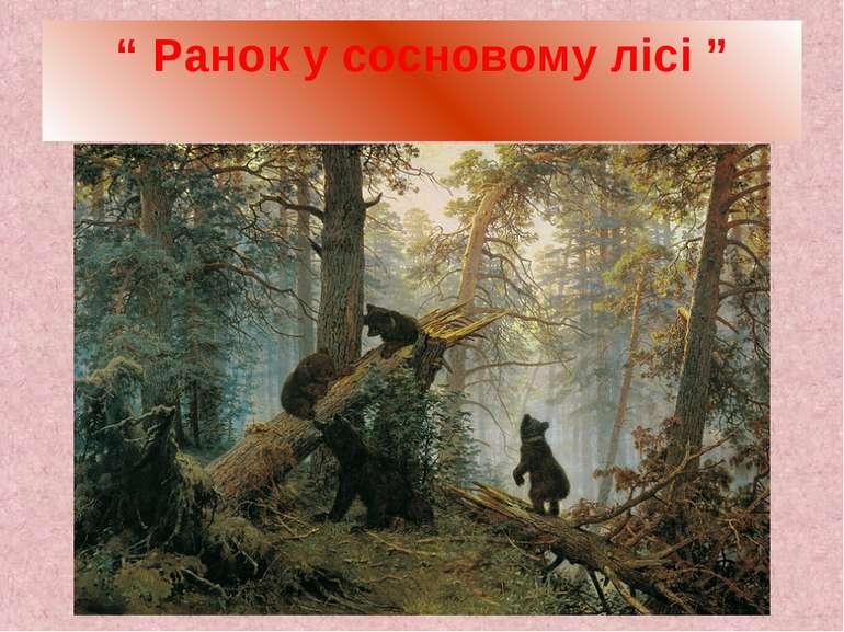 """"""" Ранок у сосновому лісі """""""