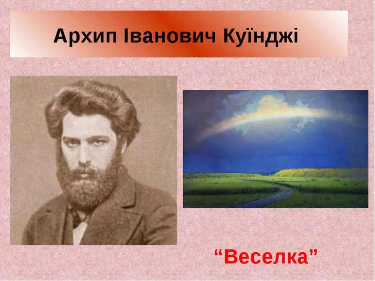 """Архип Іванович Куїнджі """"Веселка"""""""