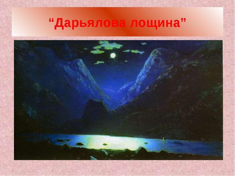 """Дарьялова лощина"""