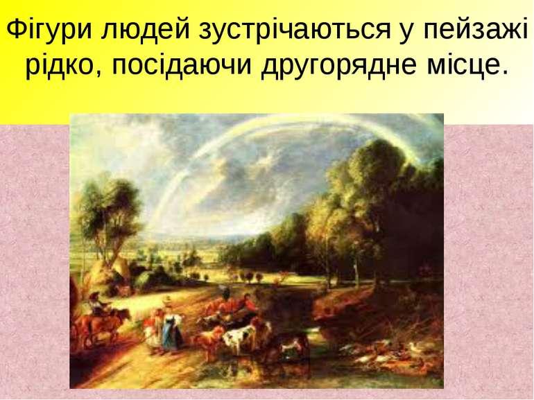 Фігури людей зустрічаються у пейзажі рідко, посідаючи другорядне місце.
