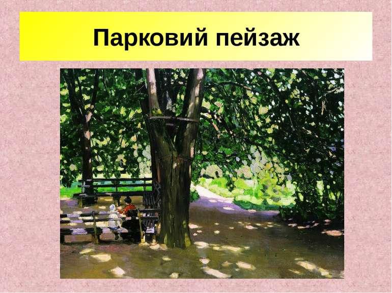 Парковий пейзаж