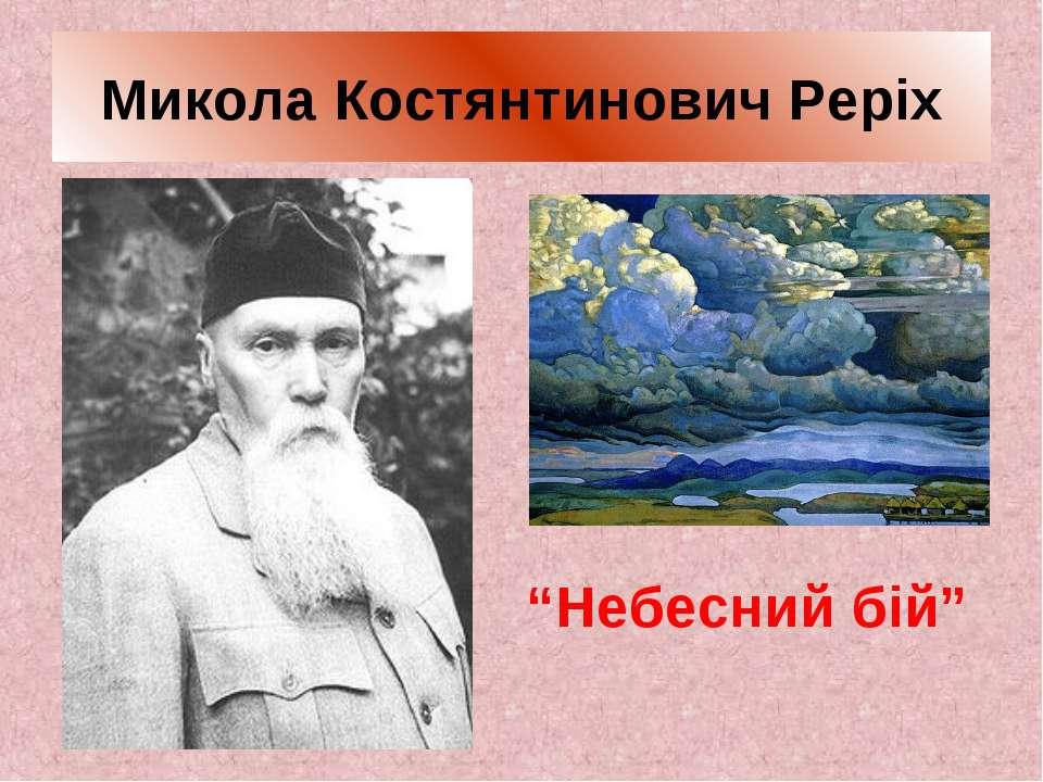 """Микола Костянтинович Реріх """"Небесний бій"""""""