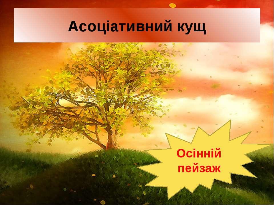 Асоціативний кущ Осінній пейзаж