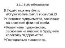3.3.1 Види підприємств В Україні можуть діяти підприємства таких видів (ст.2)...