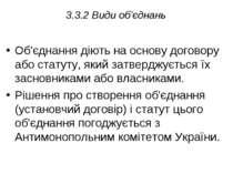 Об'єднання діють на основу договору або статуту, який затверджується їх засно...