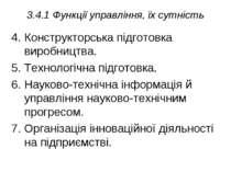 3.4.1 Функції управління, їх сутність Конструкторська підготовка виробництва....