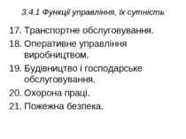 3.4.1 Функції управління, їх сутність Транспортне обслуговування. Оперативне ...