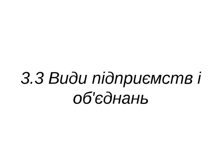 3.3 Види підприємств і об'єднань