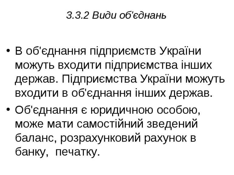 В об'єднання підприємств України можуть входити підприємства інших держав. Пі...