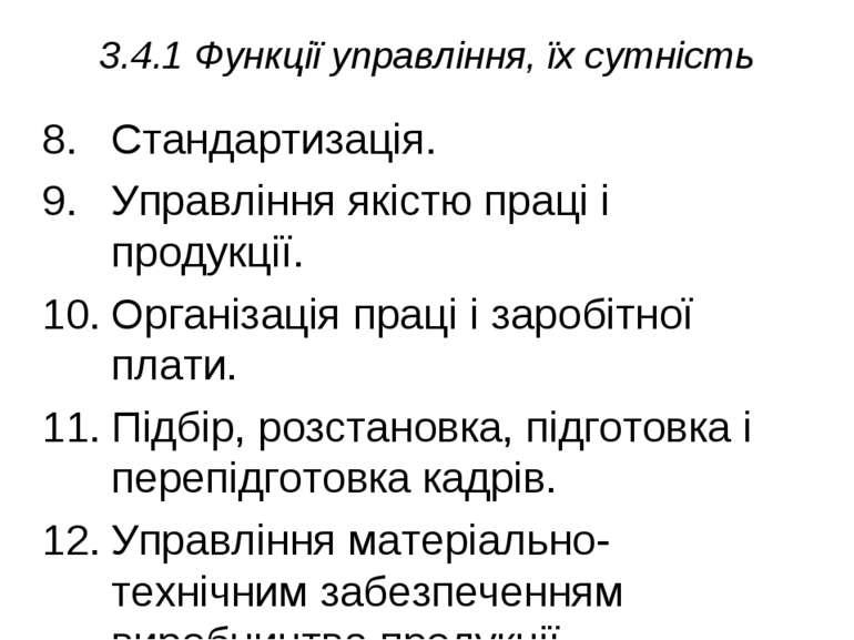 3.4.1 Функції управління, їх сутність Стандартизація. Управління якістю праці...
