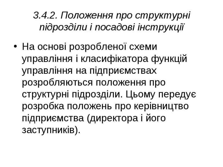 3.4.2. Положення про структурні підрозділи і посадові інструкції На основі ро...