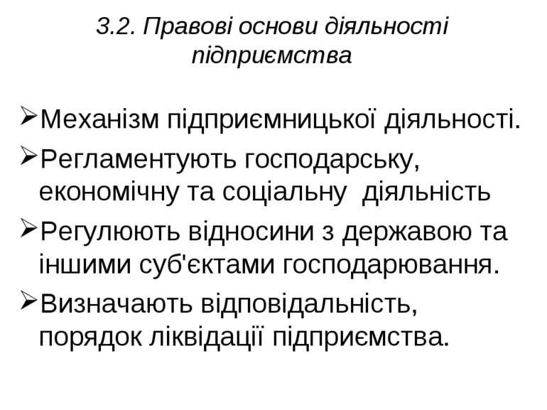 3.2. Правові основи діяльності підприємства Механізм підприємницької діяльнос...