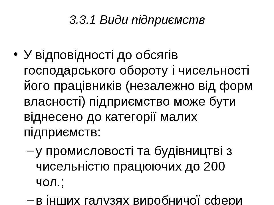 3.3.1 Види підприємств У відповідності до обсягів господарського обороту і чи...