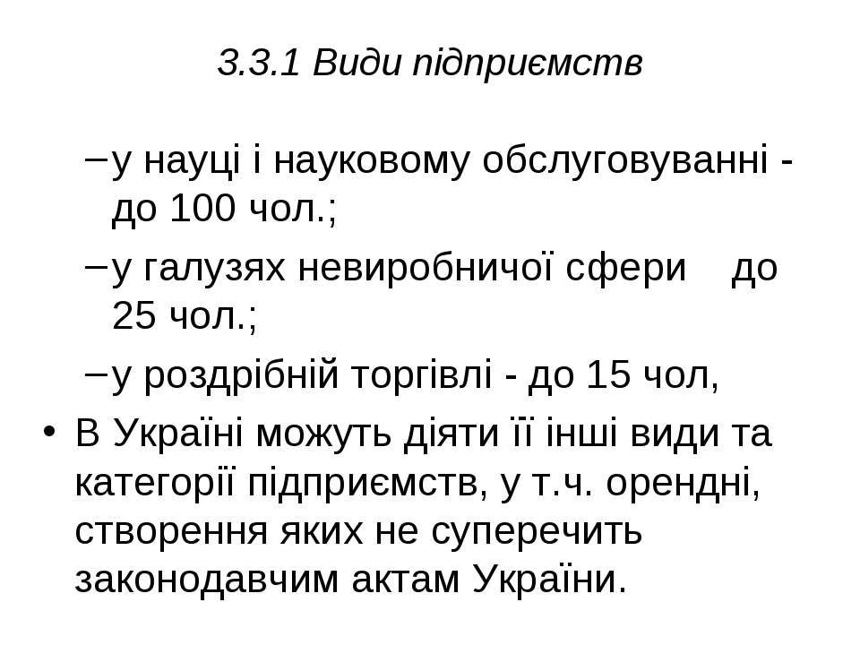 3.3.1 Види підприємств у науці і науковому обслуговуванні - до 100 чол.; у га...
