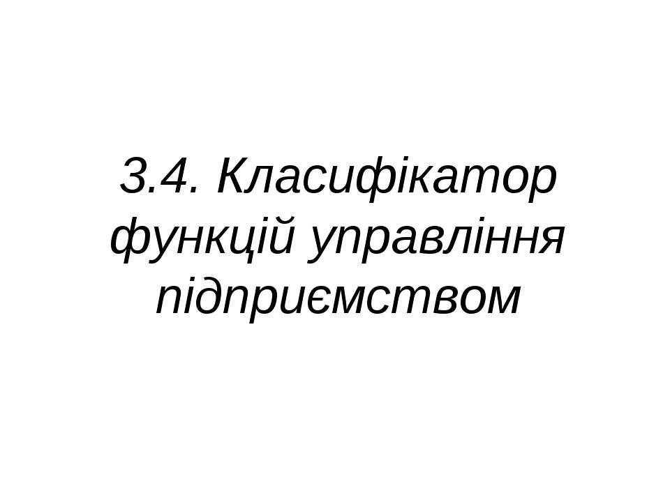 3.4. Класифікатор функцій управління підприємством