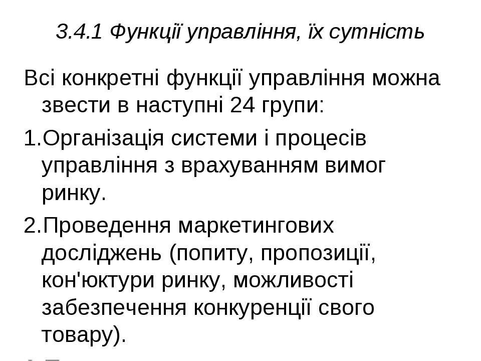 3.4.1 Функції управління, їх сутність Всі конкретні функції управління можна ...