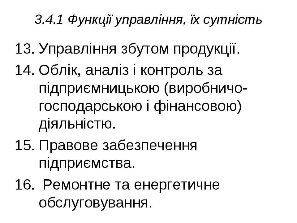 3.4.1 Функції управління, їх сутність Управління збутом продукції. Облік, ана...