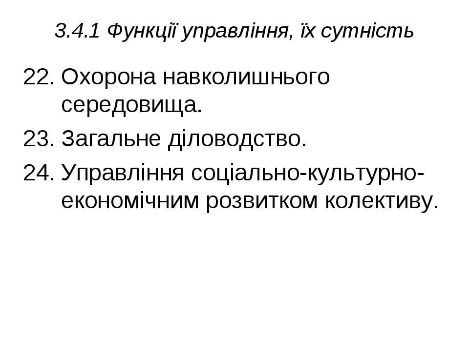 3.4.1 Функції управління, їх сутність Охорона навколишнього середовища. Загал...