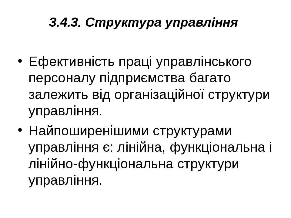 3.4.3. Структура управління Ефективність праці управлінського персоналу підпр...