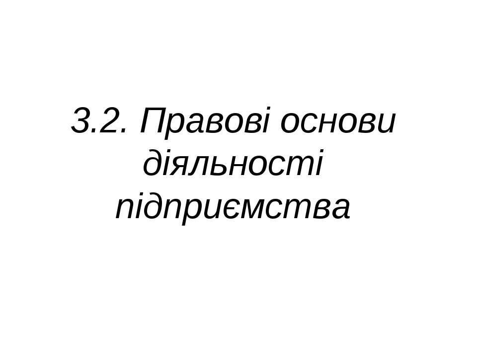 3.2. Правові основи діяльності підприємства