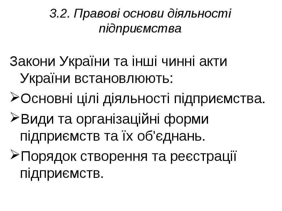 3.2. Правові основи діяльності підприємства Закони України та інші чинні акти...