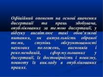 Офіційний опонент на основі вивчення дисертації та праць здобувача, опубліков...