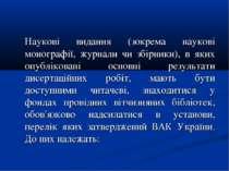 Наукові видання (зокрема наукові монографії, журнали чи збірники), в яких опу...