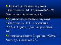 Одеська державна наукова бібліотека ім. М. Горького(65020, Одеса, вул. Пастер...
