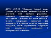"""ДСТУ 3017–95 """"Видання. Основні види. Терміни та визначення"""" визначає видання ..."""
