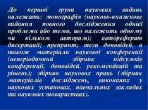 До першої групи наукових видань належать: монографія (науково-книжкове виданн...