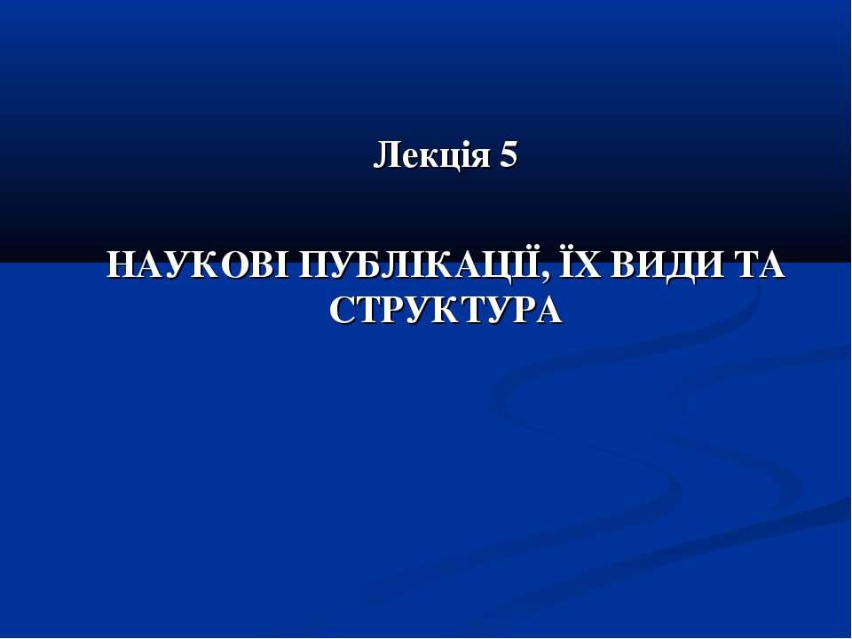 Лекція 5 НАУКОВІ ПУБЛІКАЦІЇ, ЇХ ВИДИ ТА СТРУКТУРА