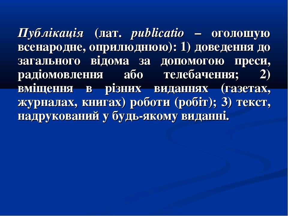 Публікація (лат. publicatio – оголошую всенародне, оприлюднюю): 1) доведення ...