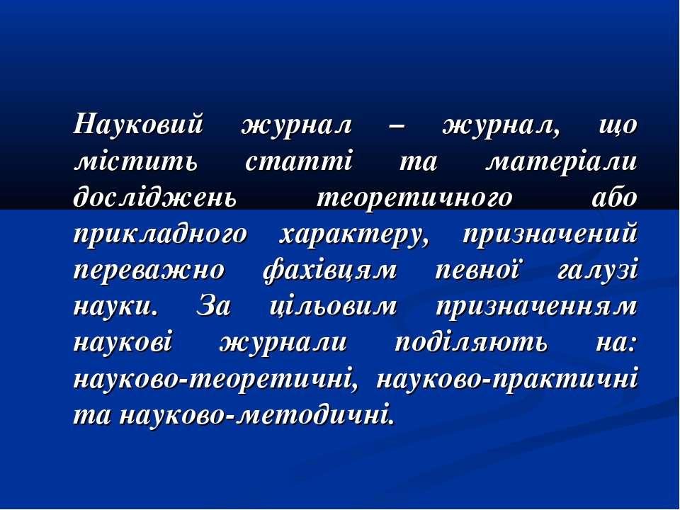 Науковий журнал – журнал, що містить статті та матеріали досліджень теоретичн...