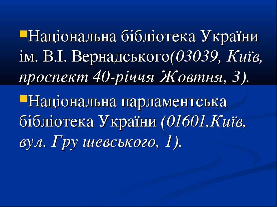 Національна бібліотека України ім. В.І. Вернадського(03039, Київ, проспект 40...