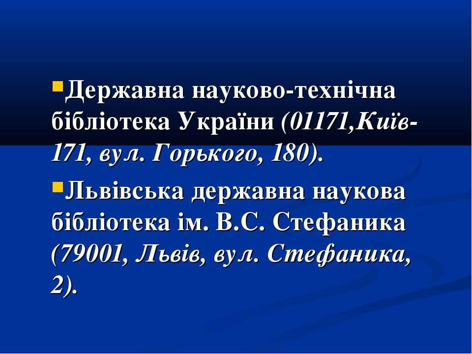 Державна науково-технічна бібліотека України (01171,Київ-171, вул. Горького, ...