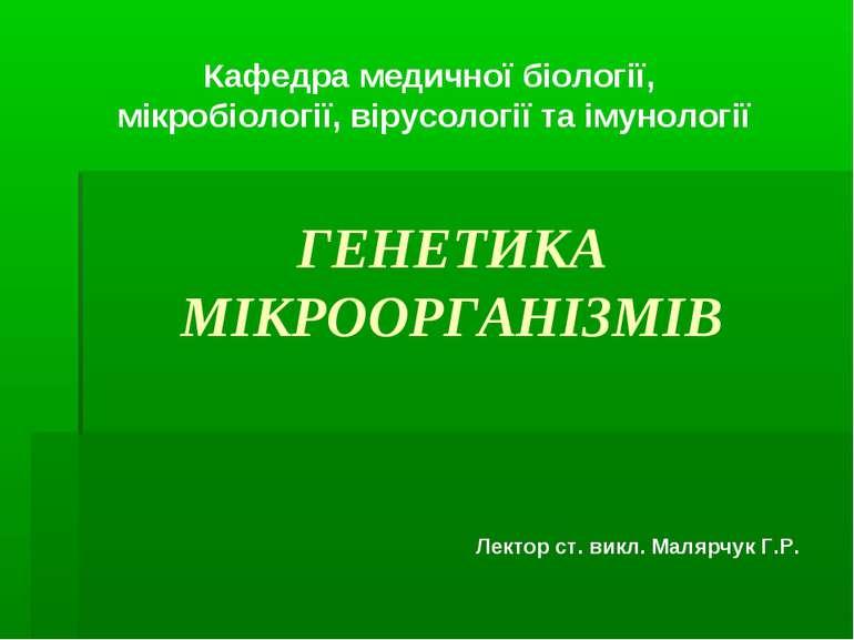 Кафедра медичної біології, мікробіології, вірусології та імунології ГЕНЕТИКА ...