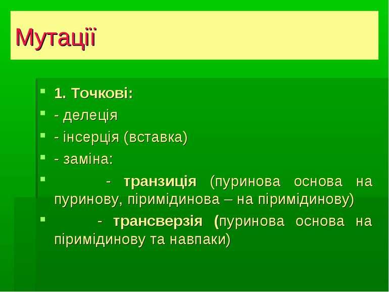 Види плазмід 1. Точкові: - делеція - інсерція (вставка) - заміна: - транзиція...