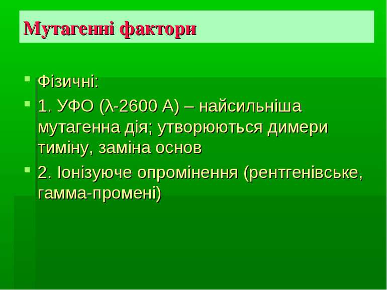 Мутагенні фактори Фізичні: 1. УФО (λ-2600 А) – найсильніша мутагенна дія; утв...