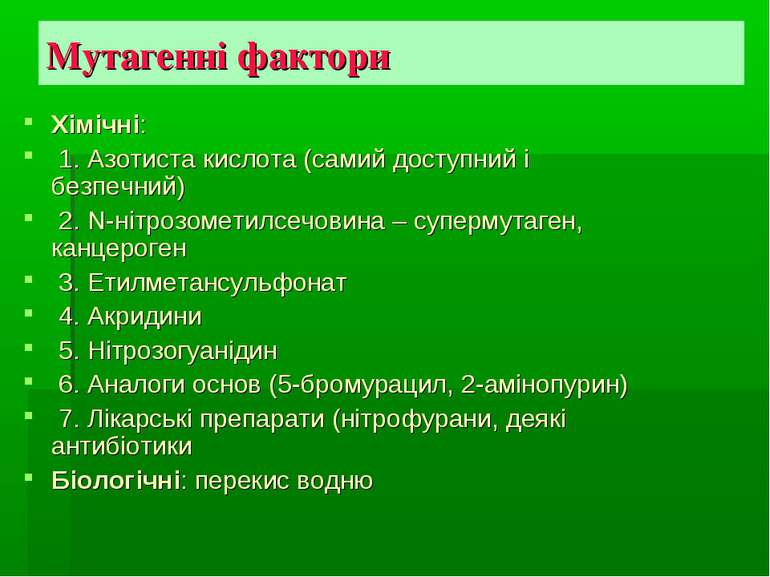Мутагенні фактори Хімічні: 1. Азотиста кислота (самий доступний і безпечний) ...